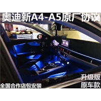 奥迪A4L/A3/A5/A6L/A7/Q5/Q5L氛围灯车内32色迎宾气氛灯装饰配件