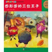 爆米花数学童话:图形国的三位王子