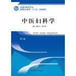 中医妇科学――高职十三五规划