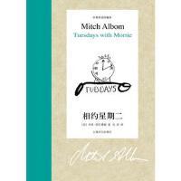 【二手旧书9成新】相约星期二(双语版)(美)米奇?阿尔博姆 上海译文出版社
