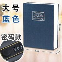 英语字典书本保险箱创意礼品存钱储蓄罐密码带锁储钱罐铁盒超大号