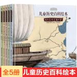 中国国家博物馆儿童历史百科绘本(5册)家我们从哪里来+商贸+大河+我们祖先的餐桌+我们怎么走遍世界5-12岁儿童历史绘