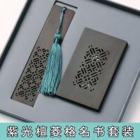木书签金丝楠木质书签中国风流苏套装创意礼物定制刻字