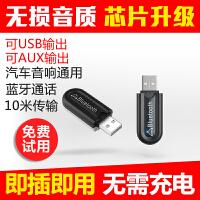 双输出USB蓝牙音频接收器立体声汽车变无线音响音箱车载蓝牙棒aux 黑白色 官方标配