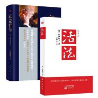 【正版现货包邮】 稻盛和夫作品2册:活法(新)+京瓷哲学:人生与经营的原点