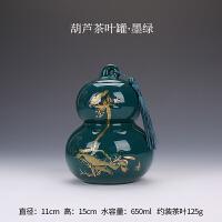 创意青瓷茶叶罐陶瓷大号密封罐家用葫芦摆件普洱茶包装盒定制