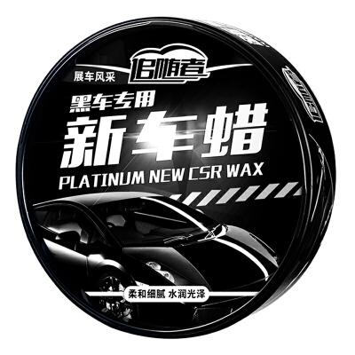 汽车蜡黑色车打蜡保养新车用镀膜上光养护腊黑蜡划痕修复专用