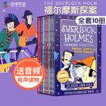 The SHERLOCK HOLMES 福尔摩斯侦探故事集 7岁少儿经典故事绘本读物 含在线音频