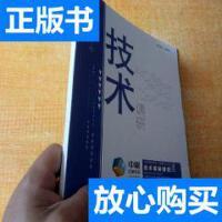 [二手旧书9成新]中粮技术调研报告2007 /中粮 中粮