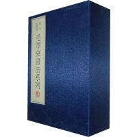 毛泽东书法(线装宣纸函装)