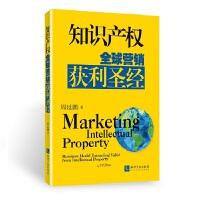 知识产权――全球营销获利圣经