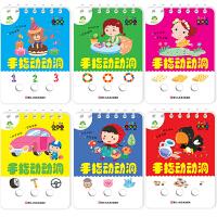 爱德少儿 手指动动洞套装(6册)2-5岁幼儿智力开发亲子互动游戏玩具书