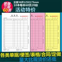 送货单销货清单二联三联23联销售清单送货单收据印刷订做定制定做