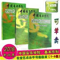 基本乐科考级教程1-2级 3-4级 5-6级三本套装 社会艺术水平考级全国通用教材考级教材 中国音乐学院