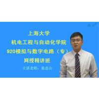 2019年上海大学机电工程与自动化学院920模拟与数字电路(专)网授精讲班【教材精讲+考研真题串讲】 (考试软件)20