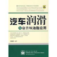 【二手旧书9成新】 汽车润滑与康普顿油脂应用王毓民著电子工业出版社