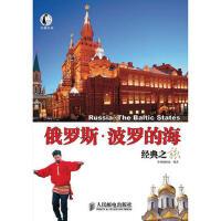 【二手旧书9成新】俄罗斯 波罗的海经典之旅 墨刻编辑部著 9787115207487 人民邮电出版社