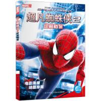 超凡蜘蛛侠2终极档案美国漫威公司 编 长江少年儿童出版社
