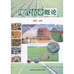 现代农业概论