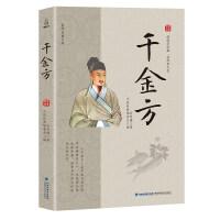 国学经典文库 千金方