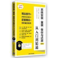 【按需印刷】-系统安装・重装・备份与还原从入门到精通(第2版)(学电脑从入门到精通)