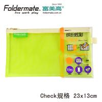 Foldermate/富美高 81057 缤纷炫彩拉链袋 绿色 Check 23cm x 13cm透明网格袋塑料手机中