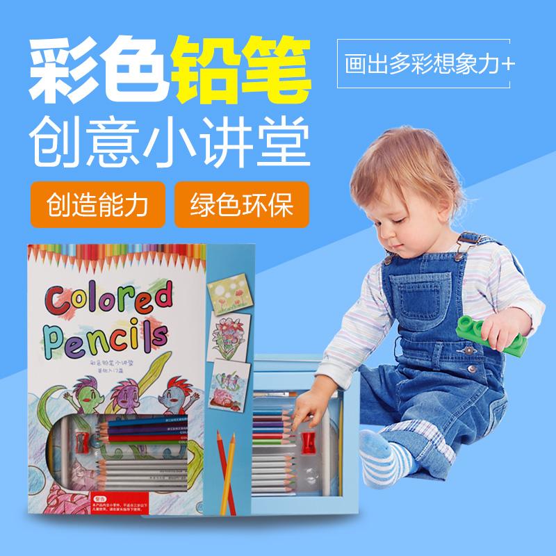 图个乐TUGELE儿童绘本涂色本涂鸦彩铅画本卡通教程套装早教益智齐全的工具 精美的印刷 优质的纸张
