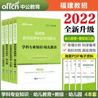 2022福建省教师招聘考试幼儿套装:幼儿教育+教育综合知识幼儿园(教材+历年真题标准预测试卷)4本套