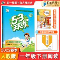 53天天练小学同步阅读一年级下册五三人教部编版