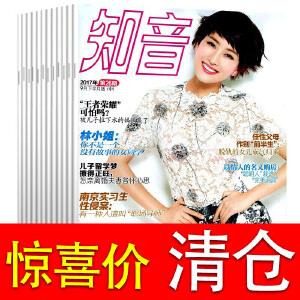 【共32本打包】知音杂志2017年1-8/10-23/25-35期女性情感家庭过期刊杂志