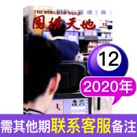 围棋天地杂志2020年第10期【单本】解读棋迷棋艺的精神脑力运动期刊