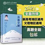 2021新高考数学真题全刷(基础2000题共2册)