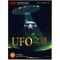 UFO之谜,传奇天下・未解之谜编委会 编著,京华出版社【正版可开发票】