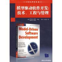 模型��榆�件�_�l:技�g工程�c管理[美]斯多(StahlT)著�钊A高猛�g清�A大�W出版社