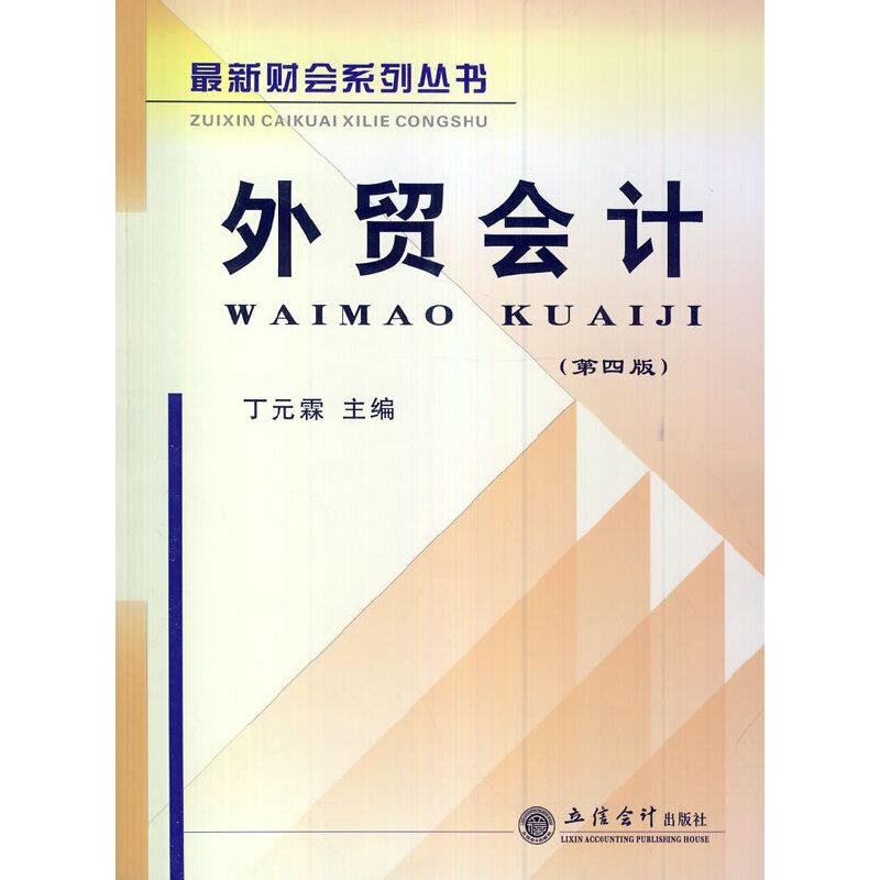 外贸会计(第四版)(丁元霖)(原2724)