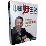 《中国好主管》——李践老师培养核心高管的内部教材
