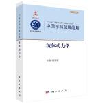 中国学科发展战略.流体动力学