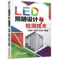 LED照明设计与检测技术