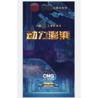 六集工业纪录片:动力澎湃 6DVD 视频光盘