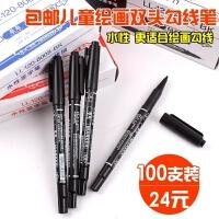 小双头记号笔儿童绘画勾线笔黑色/红色/蓝色水性笔笔标记笔细批发
