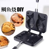 创意DIY蛋糕饼干烘培模具家用燃气 鲷鱼烧华夫饼模具