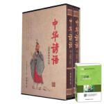 *畅销书籍* 中华谚语(精装二册)郑宏峰,姜瑞良 主编赠三字经