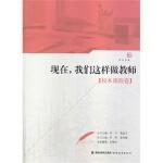 【RT4】现在,我们这样做教师(校本课程卷) 肖川,黄超文,刘翠鸿著 福建教育出版社 9787533462734
