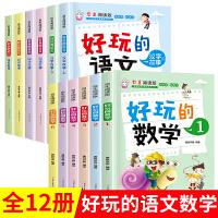 全套12册好玩的数学好玩的语文 6-7-8-9-10岁汉字王国的故事 一二三四年级1-2-3小学生课外阅读书籍高中低年级趣味的数学玩转必读