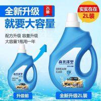 洗车液洗车套装清洁剂白车专用洗车水蜡车清洗剂洗车蜡水汽车用品 2L(4斤)装