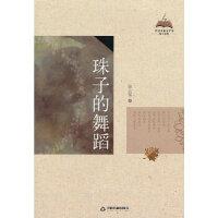 珠子的舞蹈(微小说卷) 谢志强 中国书籍出版社 9787506835428