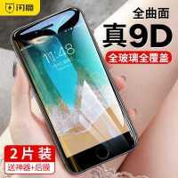 �W魔 �O果7�化膜iPhone 8plus曲面6s全屏全覆�w7plus全包�iPhone6全玻璃8p透�{光6手�C膜6p七