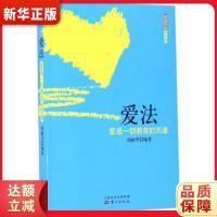 爱法,东方出版社9787506093460【新华书店,正版现货】