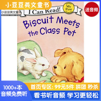 #Biscuit Meets the Class Pet 小饼干遇到班级宠物 [4-8岁]