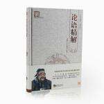 国学经典系列丛书:论语精解00